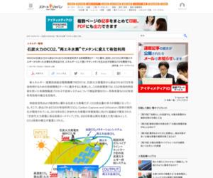 """石炭火力のCO2、""""再エネ水素""""でメタンに変えて有効利用 - スマートジャパン"""