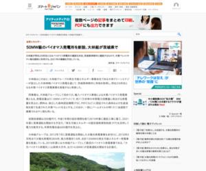 50MW級のバイオマス発電所を新設、大林組が茨城県で - スマートジャパン