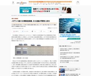 メガワット級の水素製造装置、日立造船が開発に成功 - スマートジャパン