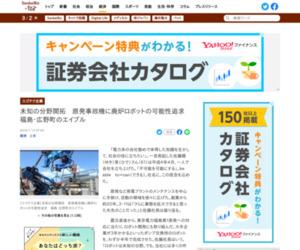 未知の分野開拓 原発事故機に廃炉ロボットの可能性追求 福島・広野町のエイブル:イザ!