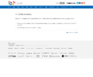 貴金属の老舗 GINZA TANAKA: 2019年の干支「亥」や縁起物の純金製小物をご紹介:イザ!