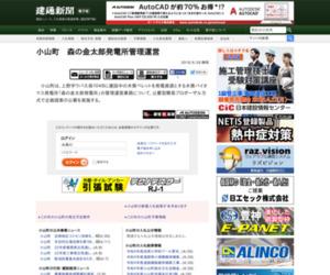 小山町 森の金太郎発電所管理運営|建設ニュース 入札情報、落札情報、建設会社の情報は建通新聞社
