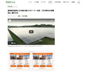 ニュース | KSB瀬戸内海放送
