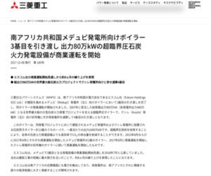 http://www.mhps.com/jp/news/20171208.html