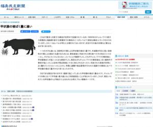 甲状腺の被ばく量に違い :坪倉先生の放射線教室:福島民友新聞社 みんゆうNet