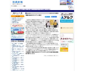 津軽の街歩きガイドブック発行by陸奥新報
