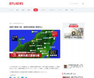 長野で震度5強 柏崎刈羽原発に異常なし|日テレNEWS24