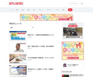 http://www.news24.jp/nnn/news890162168.html