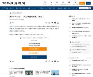 米シェールガス 火力参画を発表 東ガス  :日本経済新聞