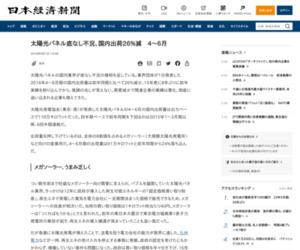 太陽光パネル底なし不況、国内出荷26%減 4~6月  :日本経済新聞