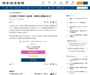 川内原発、不安解消へ追加策 即時停止要請は応じず  :日本経済新聞