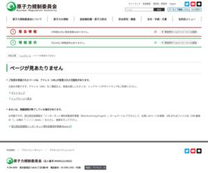 http://www.nsr.go.jp/data/000245399.pdf
