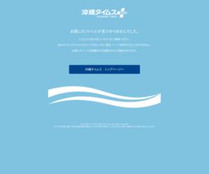 http://www.okinawatimes.co.jp/articles/-/121290