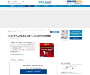 「ようこそやんばる国立公園へ」JALとJTAが大型看板 | 沖縄タイムス+プラス ニュース | 沖縄タイムス+プラス