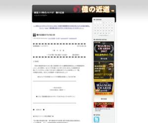 億の近道2019/08/28 | 殿堂入り株式メルマガ 億の近道