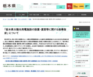 栃木県/「栃木県太陽光発電施設の設置・運営等に関する指導指針」 について