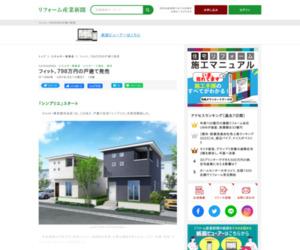 フィット、798万円の戸建て発売 :: リフォーム産業新聞