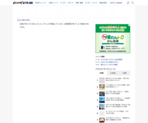記事が見つかりませんでした|秋田魁新報電子版