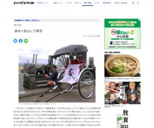 [第17回]家あり金なしで帰京:阿部雅龍コラム「冒険と人力車の日々」|秋田魁新報電子版