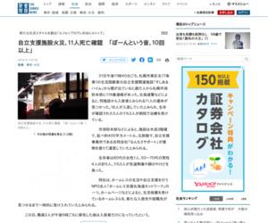 自立支援施設火災、11人死亡確認 「ぼーんという音、10回以上」(1/2ページ) - 産経ニュース