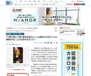 【海底資源 「燃える氷」の真相(上)】「中国が南シナ海に原発を造るらしい」出張先の北京でこんな情報を耳にしたのは昨年末だった…(1/5ページ) - 産経ニュース