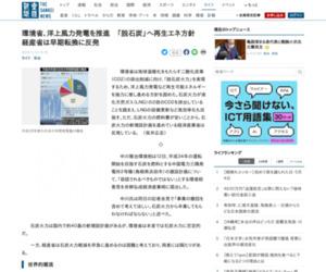 環境省、洋上風力発電を推進 「脱石炭」へ再生エネ方針 経産省は早期転換に反発(1/2ページ) - 産経ニュース