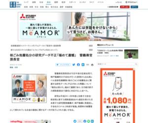 核ごみ地層処分の研究データ不正「極めて遺憾」 菅義偉官房長官 - 産経ニュース