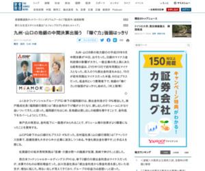 九州・山口の地銀の中間決算出揃う 「稼ぐ力」強弱はっきり - 産経ニュース