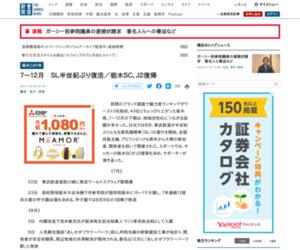 【栃木この1年】7~12月 SL半世紀ぶり復活/栃木SC、J2復帰 - 産経ニュース