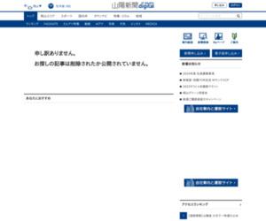 http://www.sanyonews.jp/article/704843