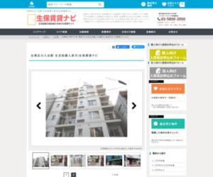 台東区の入谷駅 生活保護入居可|生保賃貸ナビ