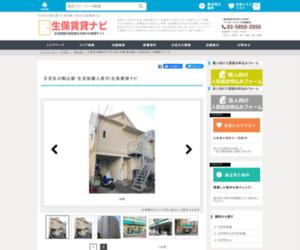 文京区の駒込駅 生活保護入居可|生保賃貸ナビ