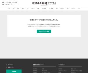 http://www.shinmai.co.jp/news/nagano/20171208/KT171207FTI090021000.php