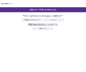 東京新聞:原発核ごみ説明会に学生参加 謝礼約束39人動員:社会(TOKYO Web)