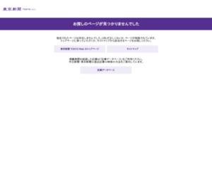 東京新聞:<原発のない国へ 基本政策を問う> (1)英原発 高コスト浮き彫り:社会(TOKYO Web)