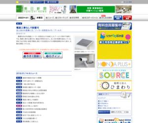 電源工事なしで設置可 | 東日新聞