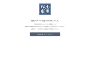 http://www.toonippo.co.jp/lifeinfo/2018/20180118032406.asp