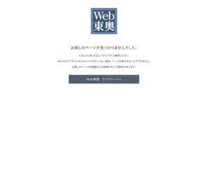 六ケ所村など4町村 原子力研究開発推進協議会を設立/Web東奥・ニュース