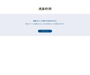 http://www.topics.or.jp/articles/-/66863
