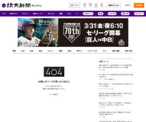 http://www.yomiuri.co.jp/economy/20160901-OYT1T50002.html