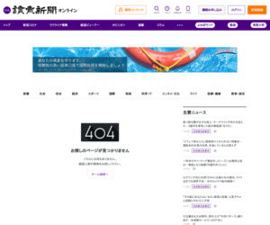 http://www.yomiuri.co.jp/economy/20161220-OYT1T50048.html