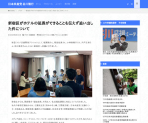 新宿区がホテルの延長ができることを伝えず追い出した件について | 日本共産党 谷川智行