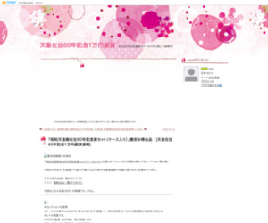 「昭和天皇御在位60年記念貨セット(ケース入り)」激安お得出品:天皇在位60年記念1万円銀貨:So-netブログ