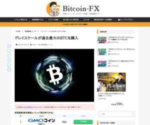 グレイスケールが過去最大のBTCを購入 | 専業トレーダーひろぴーの仮想通貨メディア 『ビットコインFX』