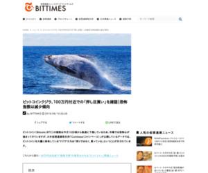 ビットコインクジラ、100万円付近での「押し目買い」を確認|恐怖指数は減少傾向 | 仮想通貨ニュースメディア ビットタイムズ