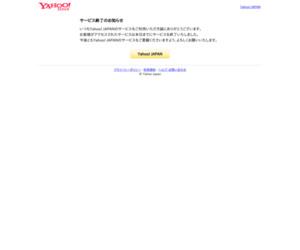 Yahoo!ブログ - ブログ移行ツール
