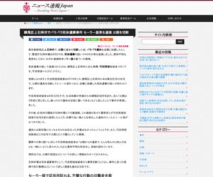 練馬区上石神井でバラバラ死体遺棄事件 セーラー服男を逮捕 父親を切断 | ニュース速報Japan