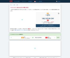 ビットコイン (Bitcoin) へ 中国人民元   変換する  1 BTC → CNY