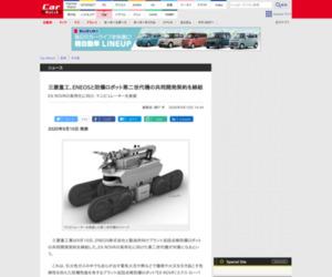 三菱重工、ENEOSと防爆ロボット第二世代機の共同開発契約を締結 - Car Watch