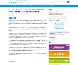 ENEOS 英蓄電池ファンドに出資、VPPの知見取得 – 日刊ケミカルニュース